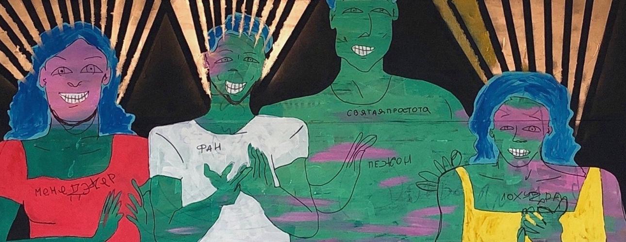 Art Fro, «Офис»