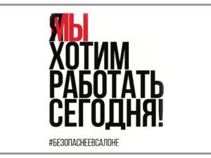 Безопаснее в салоне: флешмоб участников российской бьюти-индустрии