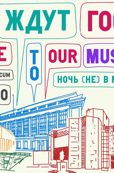 #PostaГид. «Ночь музеев — 2020» онлайн: афиша интересных событий для всей семьи