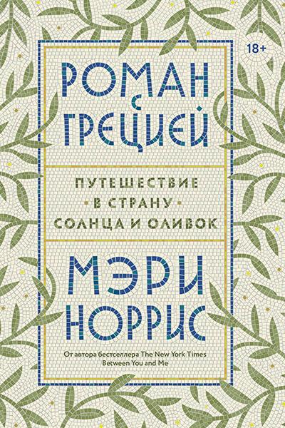 Мэри Норрис «Роман с Грецией. Путешествие в страну солнца и оливок»
