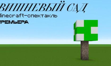 #ЧтоСмотретьОнлайн: БДТ представил первый в России спектакль в компьютерной игре Minecraft — и сразу Чехова