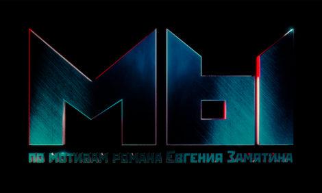 Официальный тизер фильма «Мы» по роману Замятина появился в сети