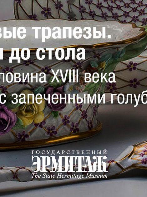 #ЧтоСмотретьОнлайн. Пладеменажи, двузубые вилки и пироги с голубями: чем, что и как ели при российском дворе — новый онлайн-проект Эрмитажа