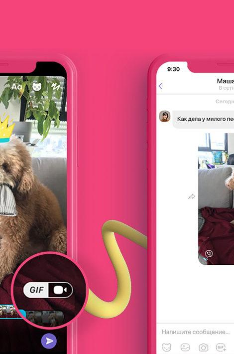 Новая функция Viber поднимает настроение пользователей