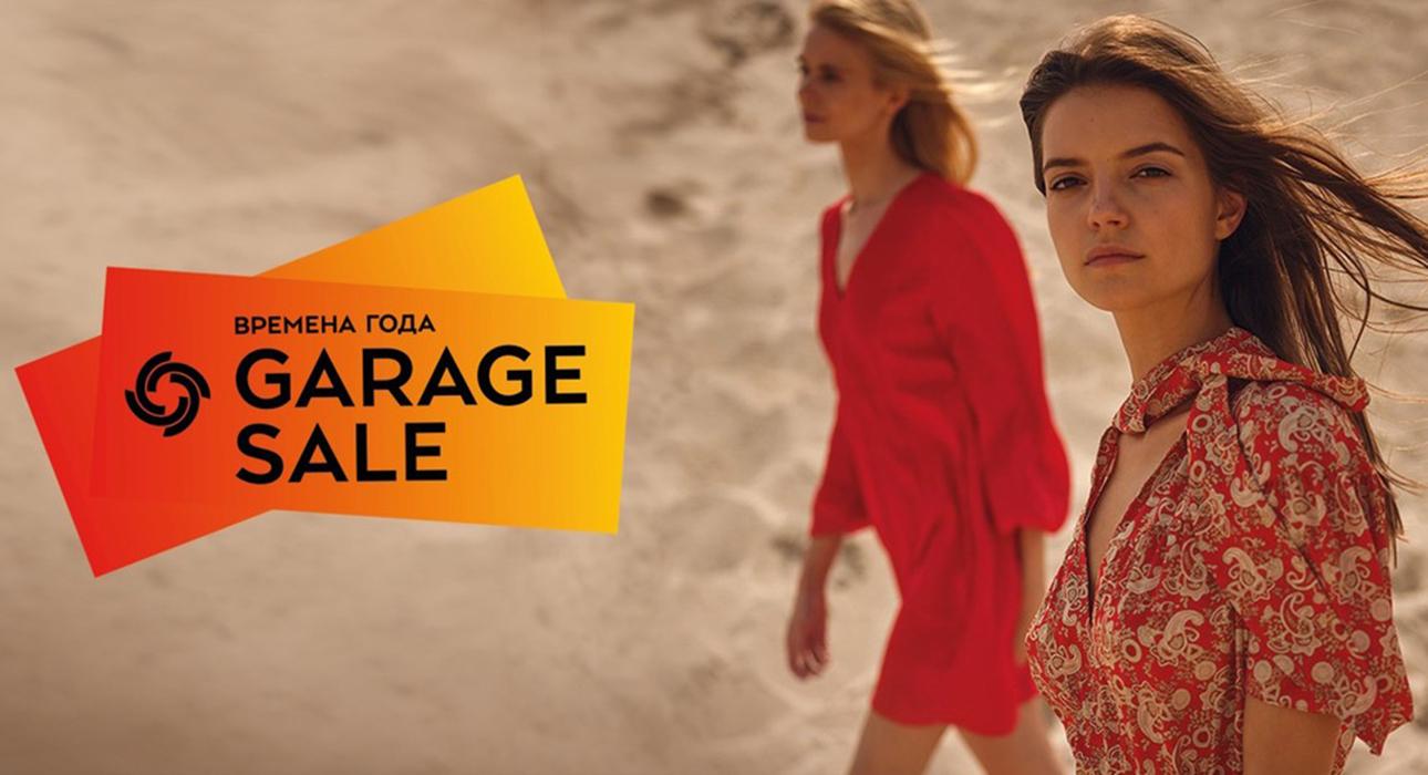 Summer Sale: скидки до 90% на любимые марки во «Временах года» 27 и 28 июня