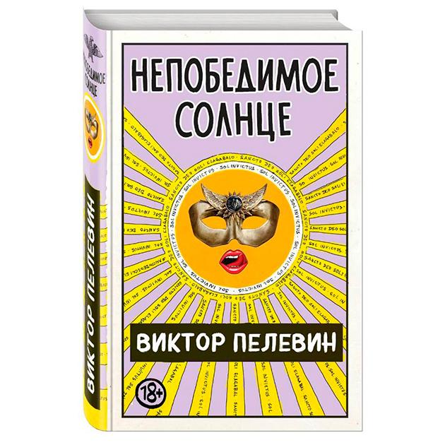 Издательство «Эксмо» выпустит новый роман Виктора Пелевина к концу лета
