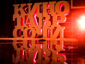 31-й «Кинотавр» пройдет с 11 по 18 сентября в Сочи