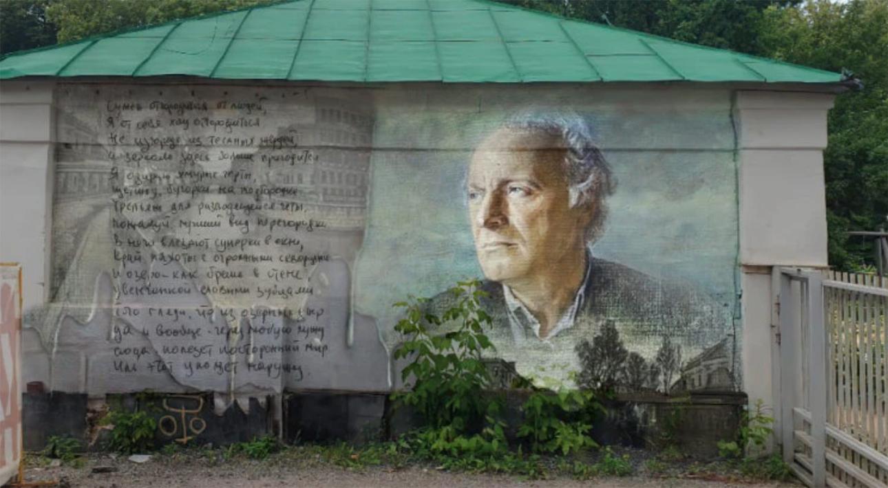 В Ботаническом саду МГУ появилась фреска с портретом Иосифа Бродского