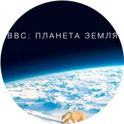 «BBC: Планета Земля» (2006)