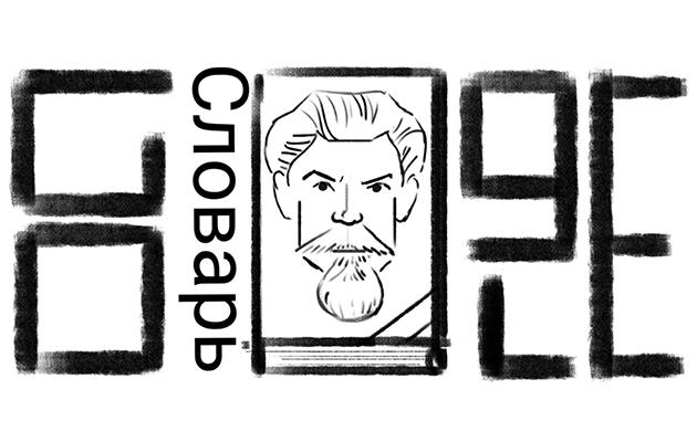 Дугл в честь 120 лет со дня рождения Сергея Ивановича Ожегова