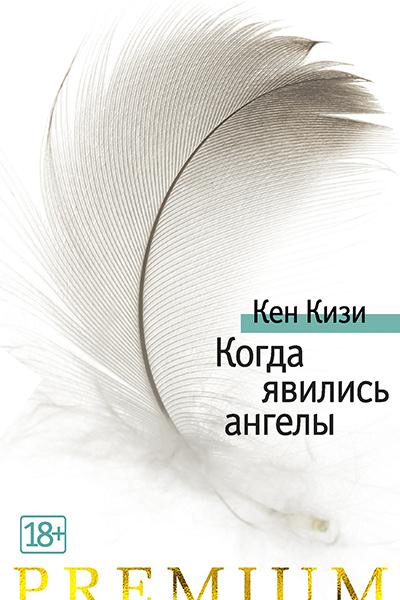 #КнижнаяПолка. 5 книг Кена Кизи — в честь 85-летия со дня рождения писателя