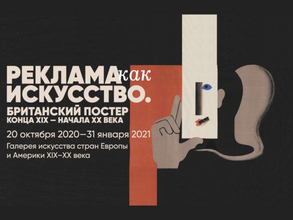 Британские рекламные постеры конца XIX — начала ХХ века в Пушкинском музее