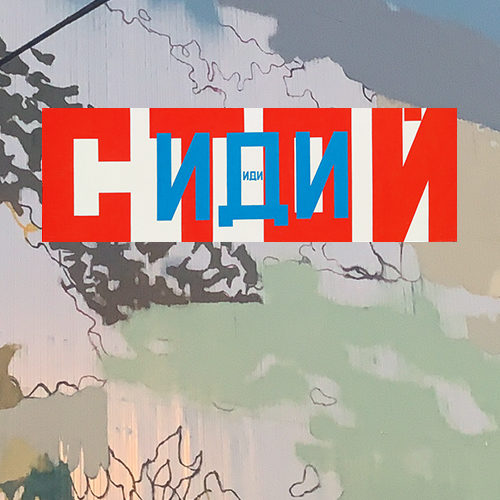 Открытие мурала Эрика Булатова и серия культурных мероприятий, посвященных художнику, пройдут в Выксе