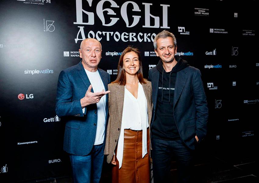 Давид Давидович, Ирина Вольская, Константин Богомолов