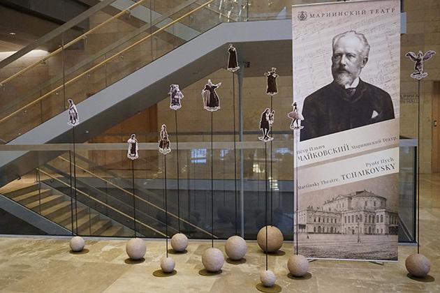 Выставка «Петр Ильич Чайковский. Мариинский театр»