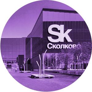«Сколково», Москва: кто придумывает гаджеты для киборгов?