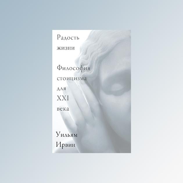 Уильям Ирвин «Радость жизни. Философия стоицизма для XXI века»