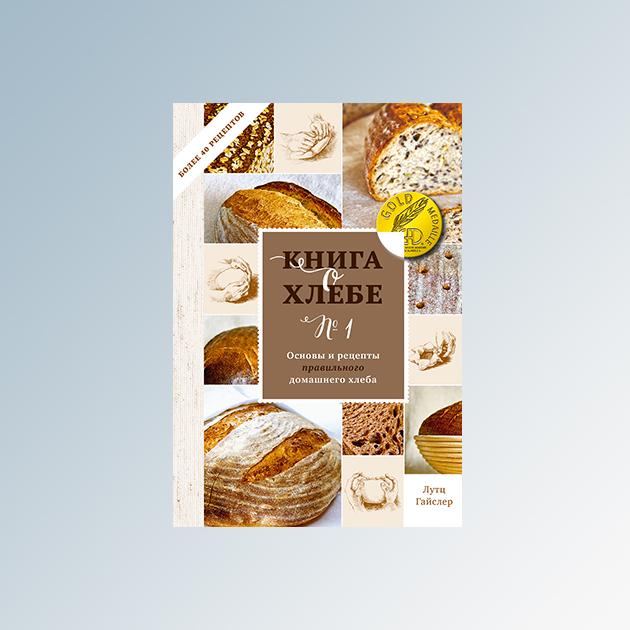 Лутц Гайслер «Книга о хлебе No1. Основы и рецепты правильного домашнего хлеба»