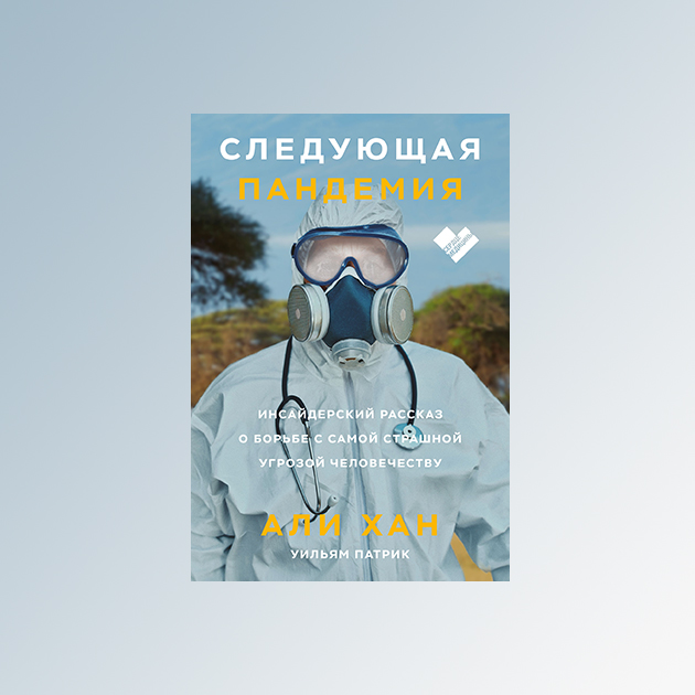Али Хан, Уильям Патрик «Следующая пандемия. Инсайдерский рассказ о борьбе с самой страшной угрозой человечеству»