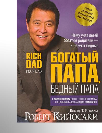 Роберт Тору Кийосаки «Богатый папа, бедный папа»