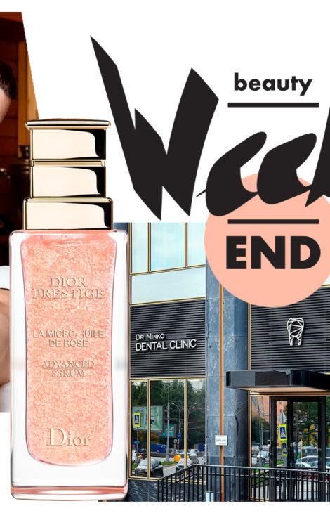 Бьюти-уикенд: стоматологический чекап, баня для активного похудения и новая сыворотка Dior с гранвильской розой