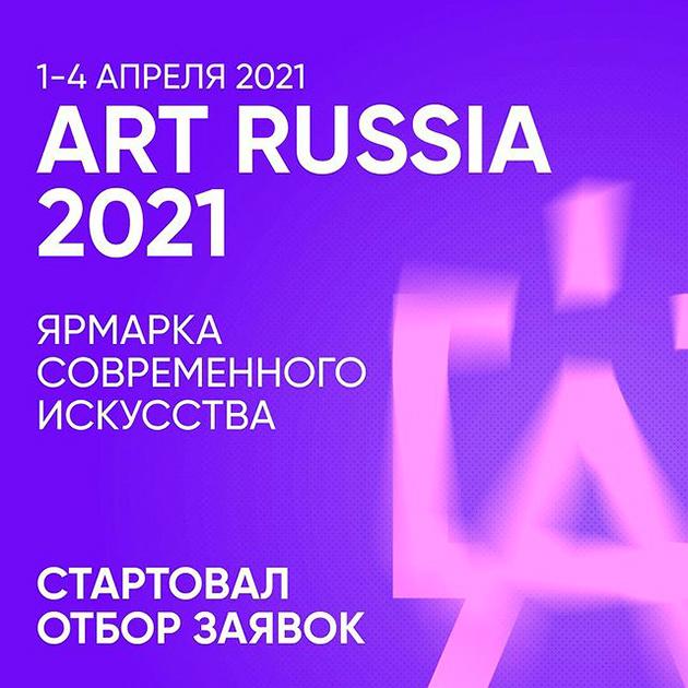 Начался отбор заявок на участие в ярмарке современного искусства Art Russia