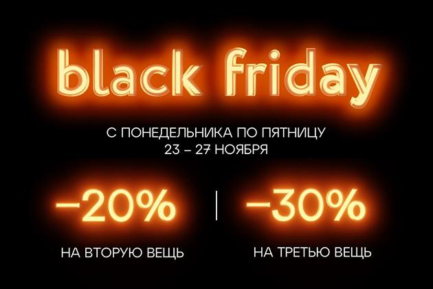 Black Friday в ЦУМе