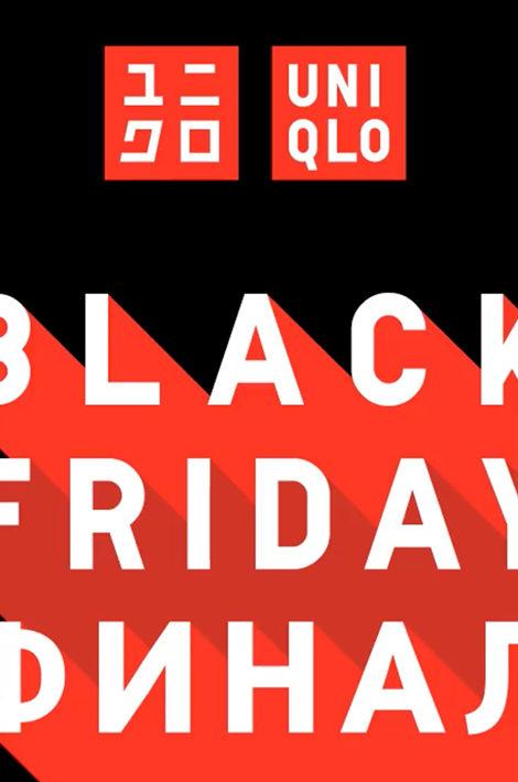 Black Friday Финал: все о выгодных ценах в Uniqlo