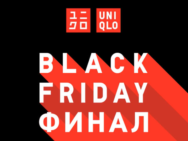 Black Friday Финал: все о выгодных ценах в Uniqlo