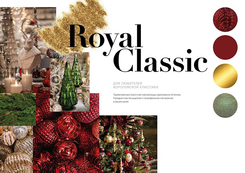 Коллекция Royal Classic