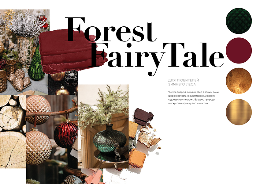 Коллекция Forest Fairy Tale