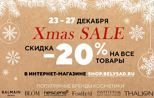 Xmas Sale в интернет-магазине «Белый сад»