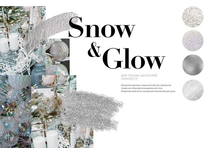 Коллекция Snow & Glow