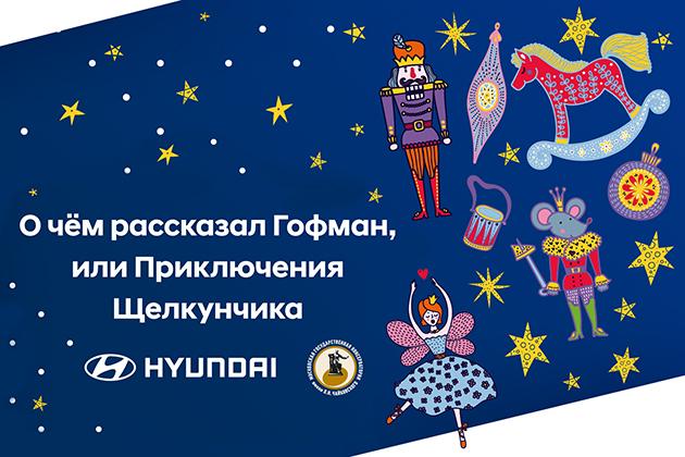 Онлайн-концерт «О чем рассказал Гофман, или приключения Щелкунчика», 30 декабря