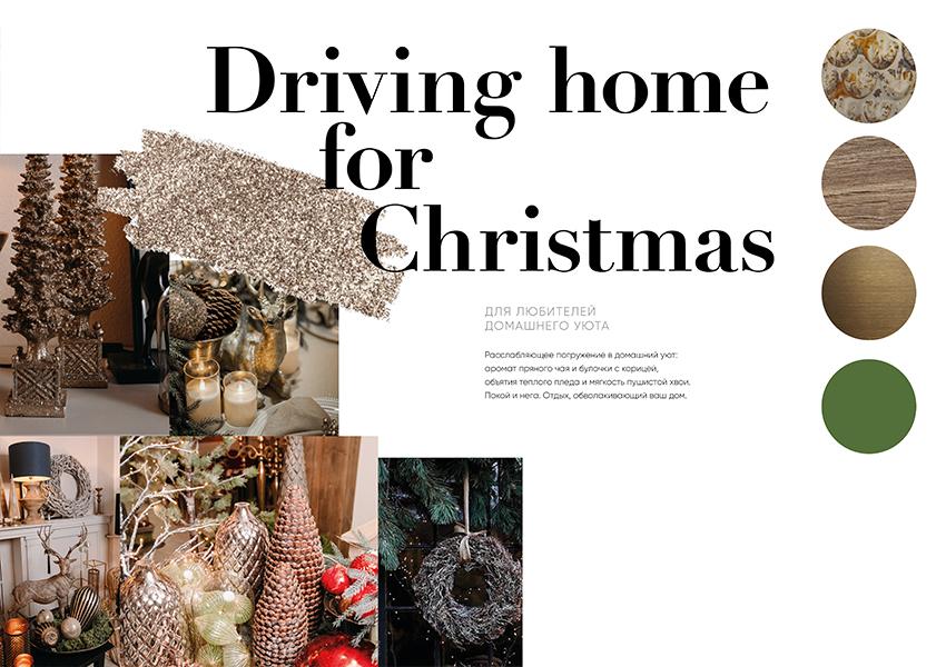 Коллекция Driving home for Christmas