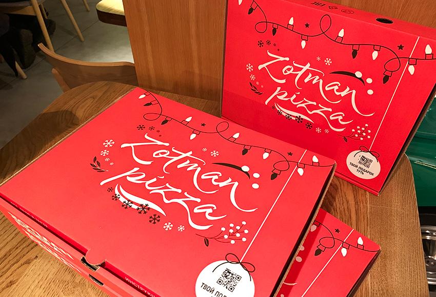 Zotman Pizza: подарки при заказе доставки пиццы до 15 января