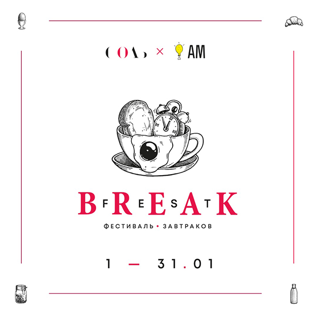 Фестиваль завтраков BreakFest