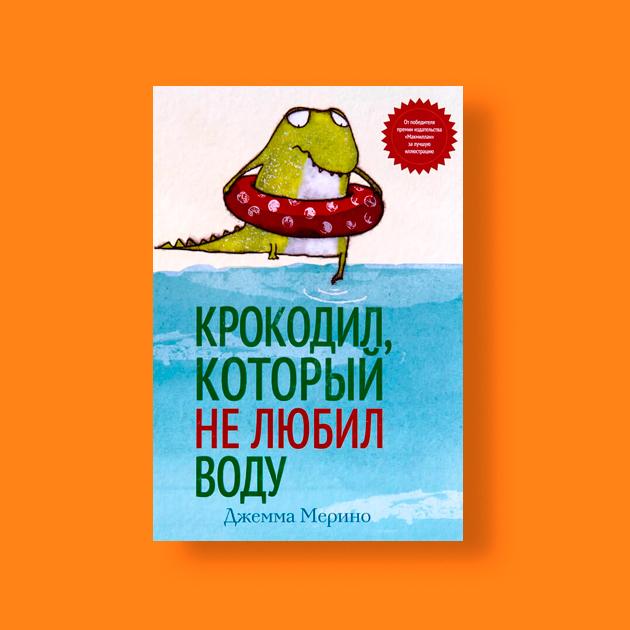 «Крокодил, который не любил воду»,  Джемма Мерино