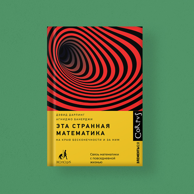 «Эта странная математика. На краю бесконечности и за ним»,  Дэвид Дарлинг, Агниджо Банерджи