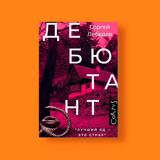 «Дебютант»,  Сергей Лебедев