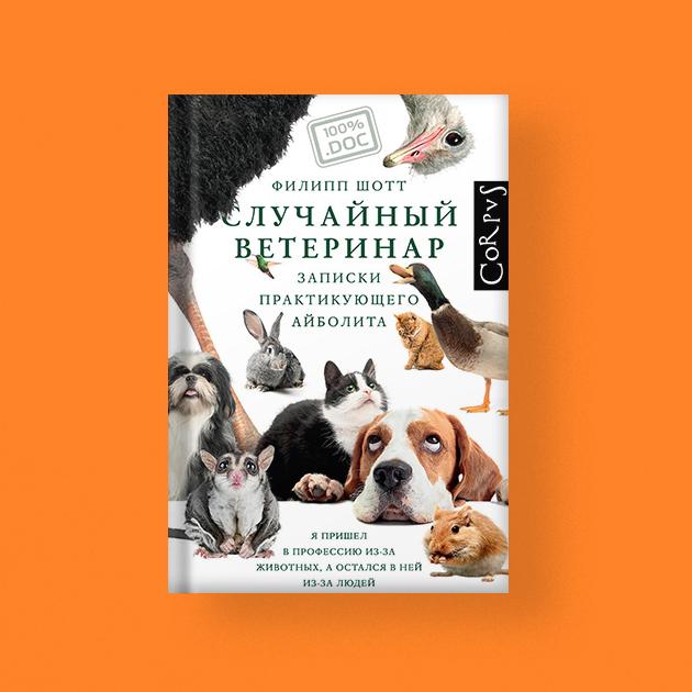 «Случайный ветеринар. Записки практикующего айболита»,  Филипп Шотт