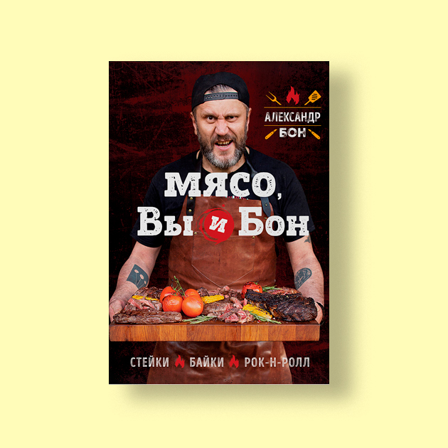 «Мясо, вы и Бон. Стейки, байки, рок-н-ролл»,  Александр Бон  «ХлебСоль»