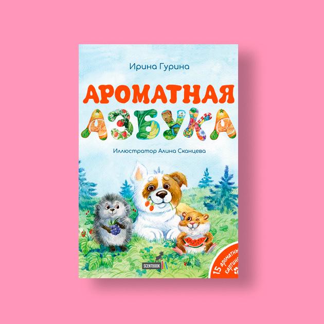 «Ароматная азбука»,  Ирина Гурина  ScentBook