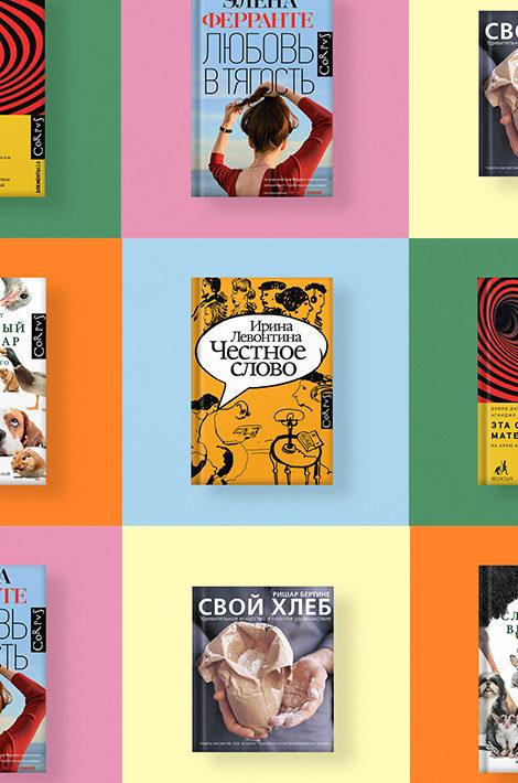 Книжная полка: новый роман Элены Ферранте, неэлементарная математика и праздник родом из теста