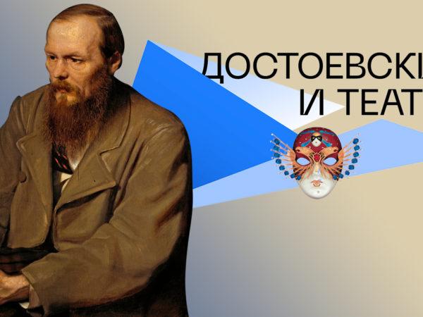 Фестиваль «Золотая маска» покажет специальную программу к 200-летию Федора Михайловича Достоевского