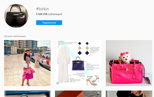 Shoes & Bags blog: самые популярные сумки в Instagram — не только Birkin