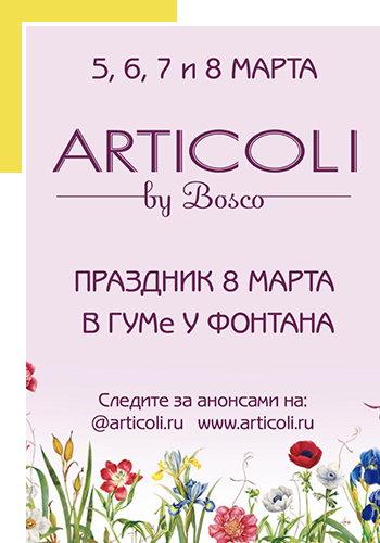 Праздник в Articoli by Bosco в ГУМе