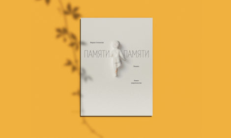 Книжная полка: «Памяти памяти» Марии Степановой — в лонг-листе Международной Букеровской премии