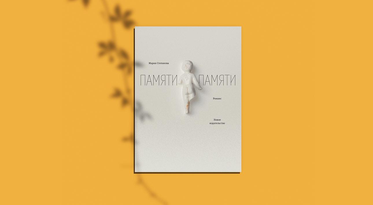 Книга-эссе Марии Степановой «Памяти памяти»