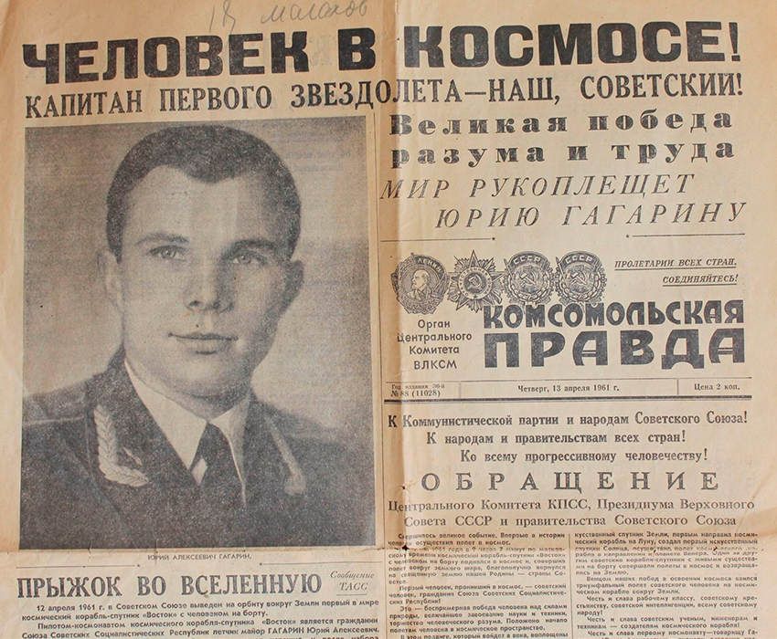 60 лет со дня первого полета человека в космос — каким был этот день для самого Юрия Гагарина?